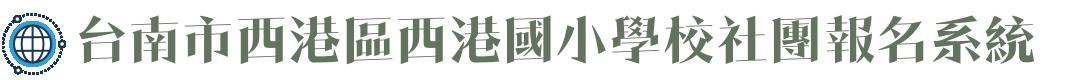 台南市西港區西港國小學校社團報名系統